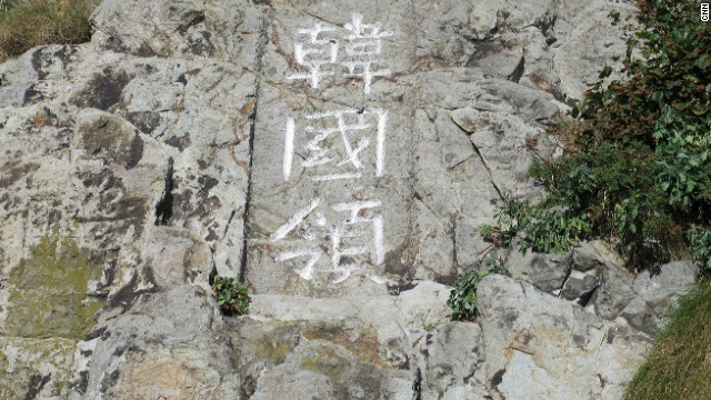 "Traditional Chinese characters read ""Korean territory"" on the disputed islands."