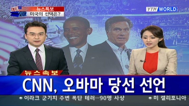 Asian media reacts to Obama win