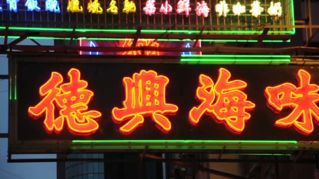 hong kong neon night lights_00000924.jpg