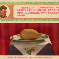 China 1 cultural revolution mangoes