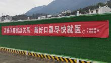 "A banner in the Hubei town of Sandouping which reads, ""If (you) have fever and links to Wuhan, wear a mask and see a doctor."""