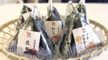 & # 39; Onigiri & # 39; sau bile de orez vândute de lanțul magazinelor convenabile Seven-Eleven Japan Co.