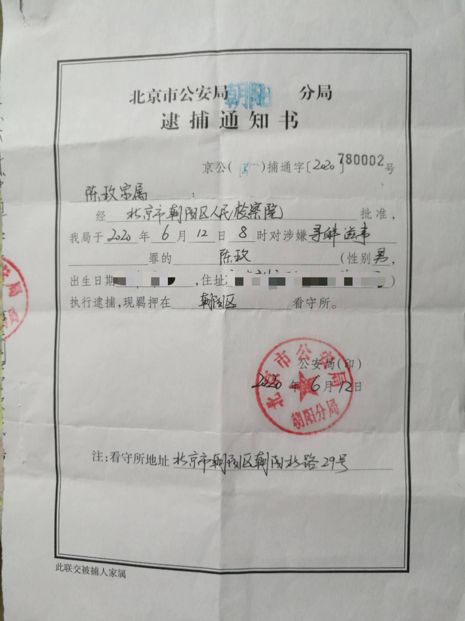 This is the arrest warrant for Chen Mei issued by Beijing Public Security Bureau on June 12, 2020.