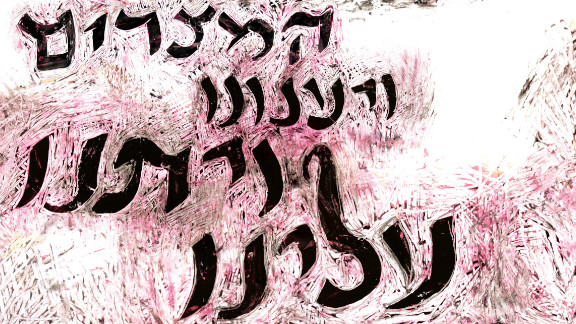 """The """"New American Haggadah"""" features colorful, abstract designs with Hebrew letters by artist Oded Ezer."""