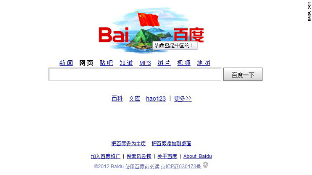 The homepage of Chinese search engine Baidu wades into the island dispute.