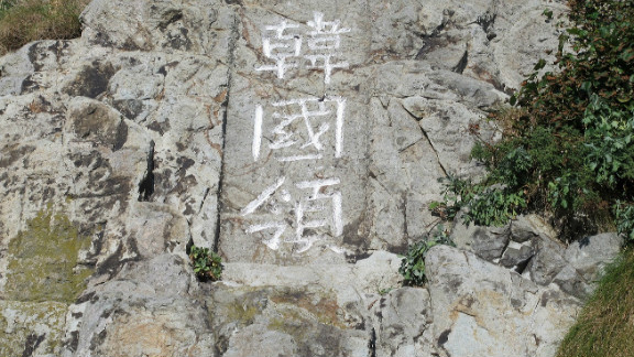 """Traditional Chinese characters read """"Korean territory"""" on the disputed islands."""