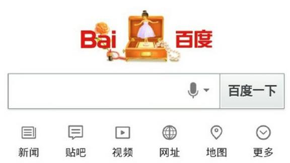 A screenshot of Baidu's homepage on March, 8. 2015.