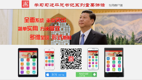 A screen shot of Central Party School's official web page that introduces the new app.