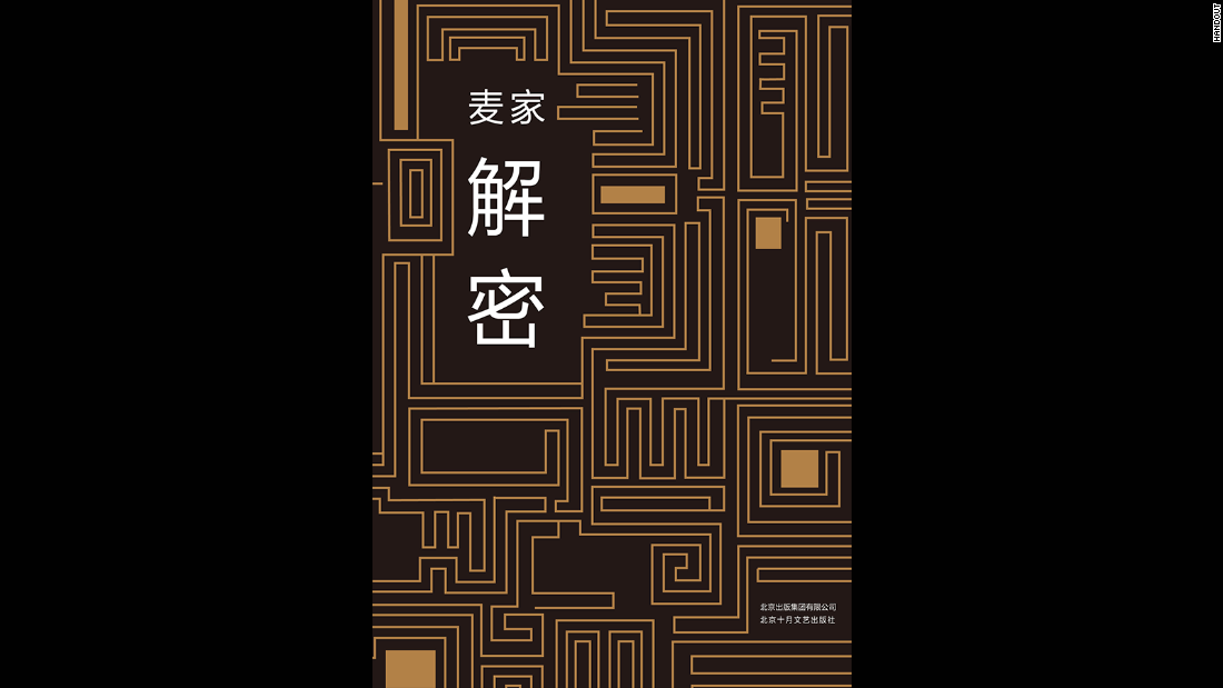 "The Chinese cover of Mai Jia's ""Decoded"", first published in 2005. It was translated into English last year after finding widespread success in China."