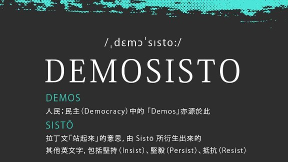 "Demosistō derives from demos, ""the people"", and sisto, ""to stand up."""