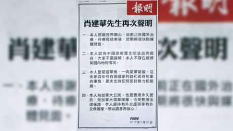 A front-page ad published in a Hong Kong newspaper Wednesday with Xiao Jianhua's name printed at the bottom denied he'd been kidnapped.