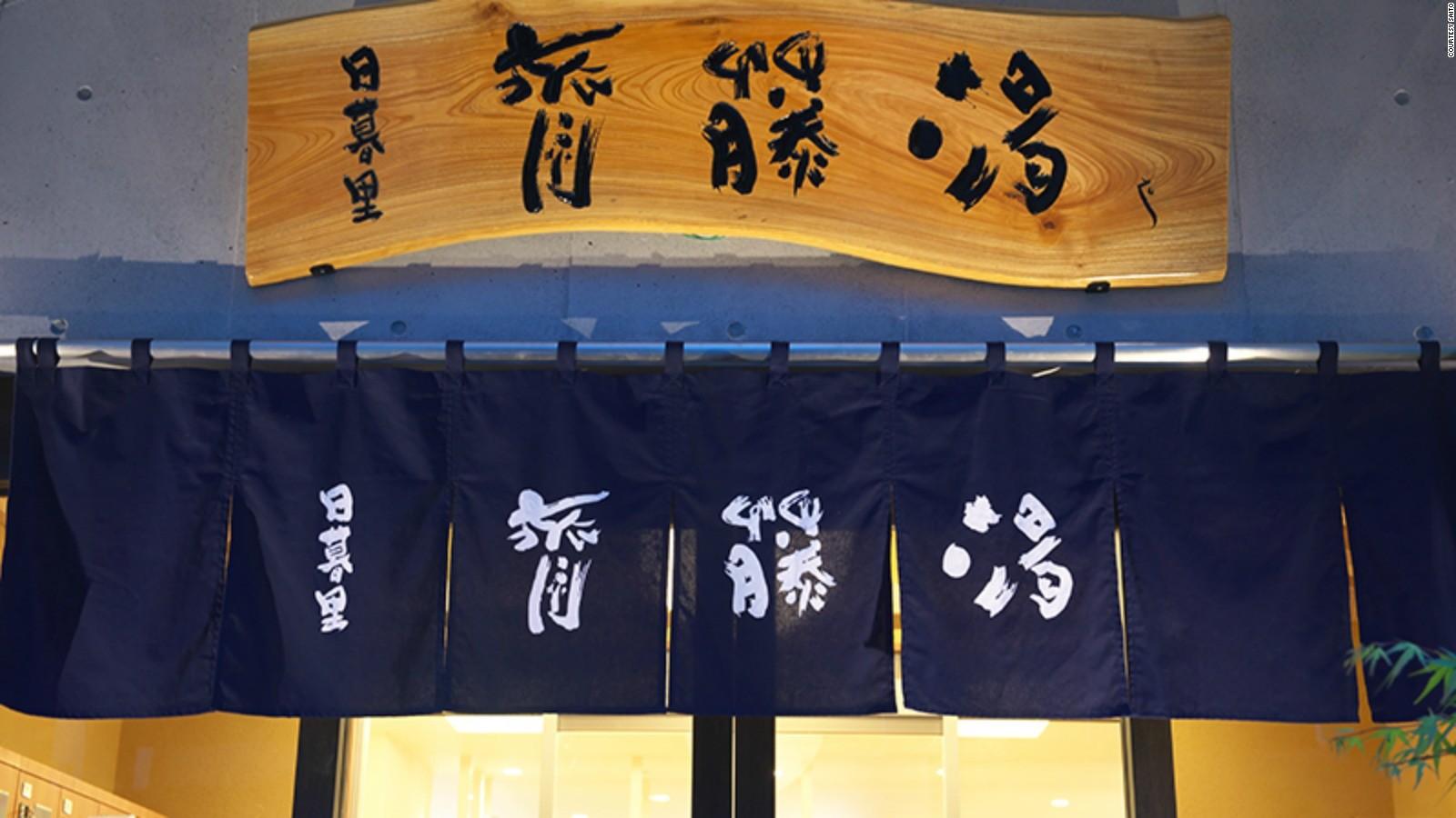 Tokyo\'s public baths: How to enjoy a Japanese sento   CNN Travel