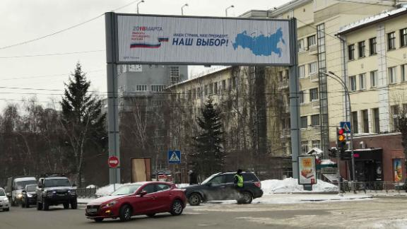 """An election billboard in Novosibirsk reads, """"Our Election!"""""""