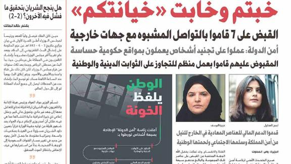 The May 19 front page of Saudi's Al-Jazirah daily shows pictures of the arrested activists, describing them as traitors.