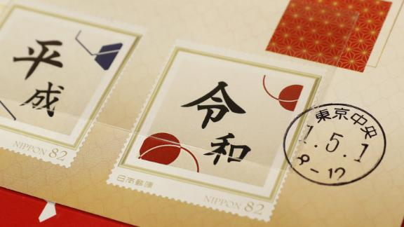 Stamps are postmarked on the first day of the Reiwa era.
