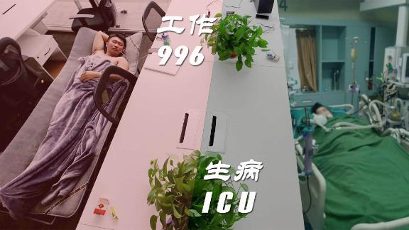"""Many Chinese tech workers have sharing """"anti-996"""" memes such as this one, which suggests working long hours will make you end up in hospital."""