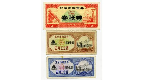 Beijing coupons for daily necessities from between 1962 and 1972, provided to Xiao.