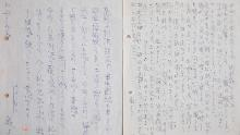 A letter that Iwao Hakamada wrote to his mother from prison, claiming his innocence, sits on tatami mat in Hamamatsu.