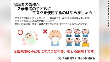 The leaflet says masks are not necessary for children under two.