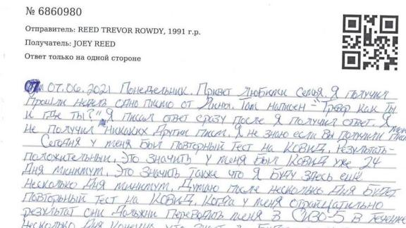 An excerpt from the letter Reed wrote to his parents, obtained by CNN.