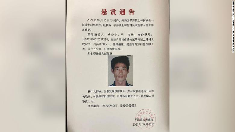 A murder suspect who gained wide public sympathy in China has died after a week on the run